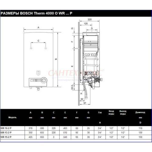 Газовая колонка Bosch Therm 4000 O, WR 13 - 2B 22.6 кВт, электроподжиг, 7702331718, Bosch