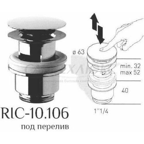 "Донный клапан RICAMBI, ""click-clack"" 11/4"", хром, ML.RIC-10.106.CR, Migliore"